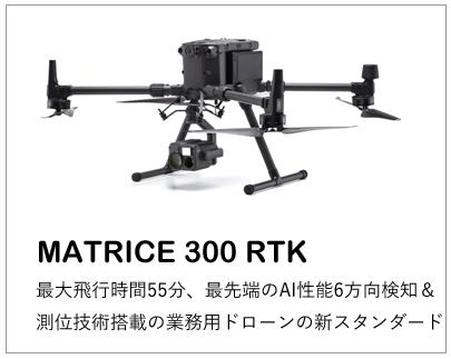 Matrice300RTK