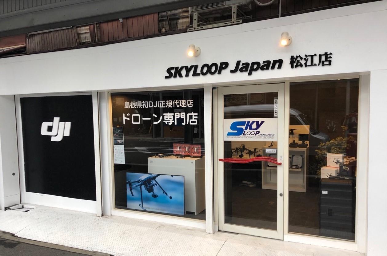 SKYLOOP JAPAN松江支店 画像2