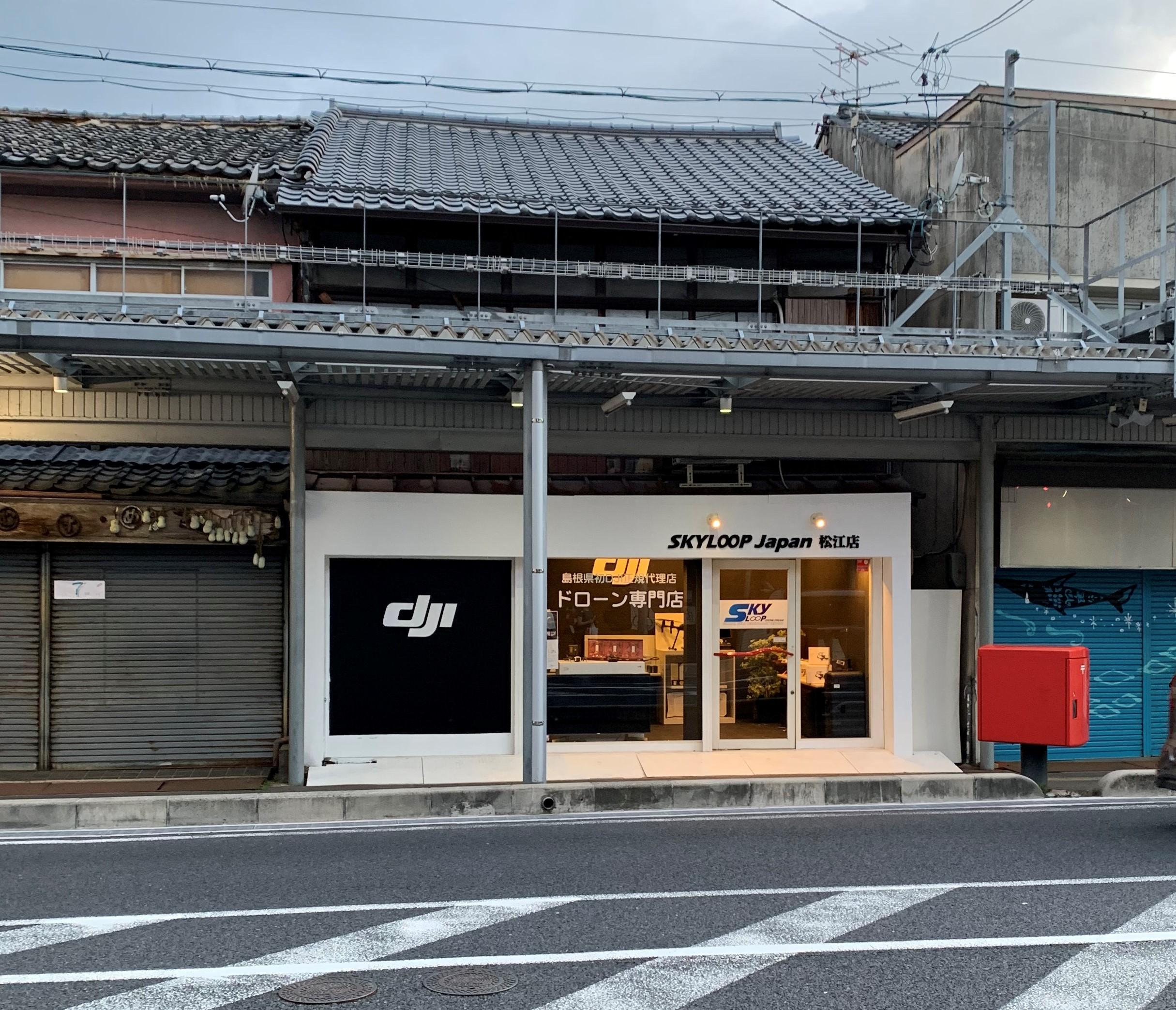 SKYLOOP JAPAN松江支店 画像3