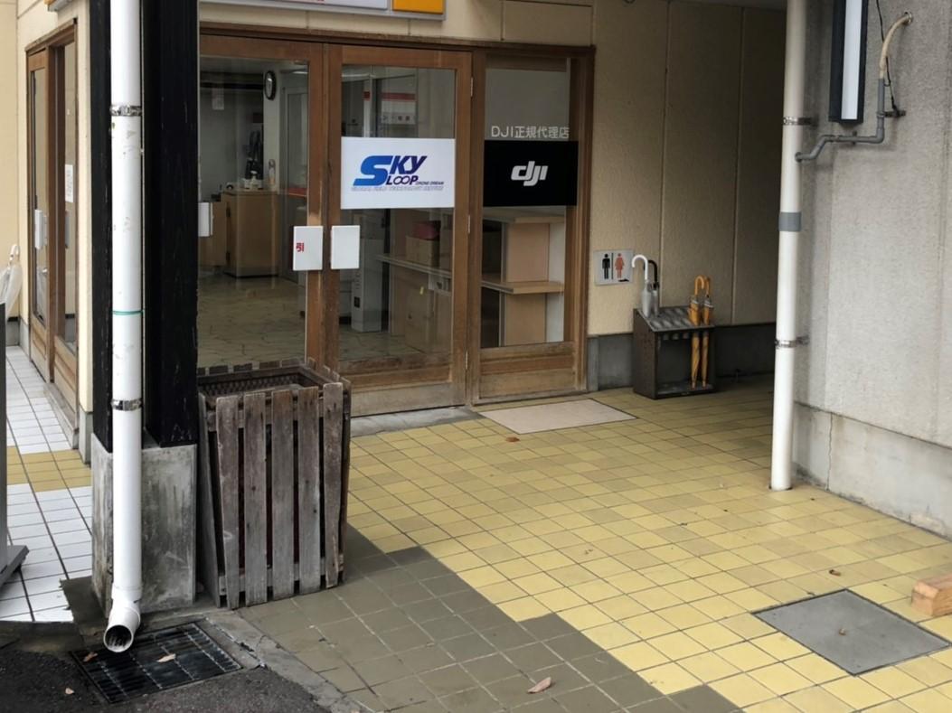 SKYLOOP JAPAN益田店 画像1