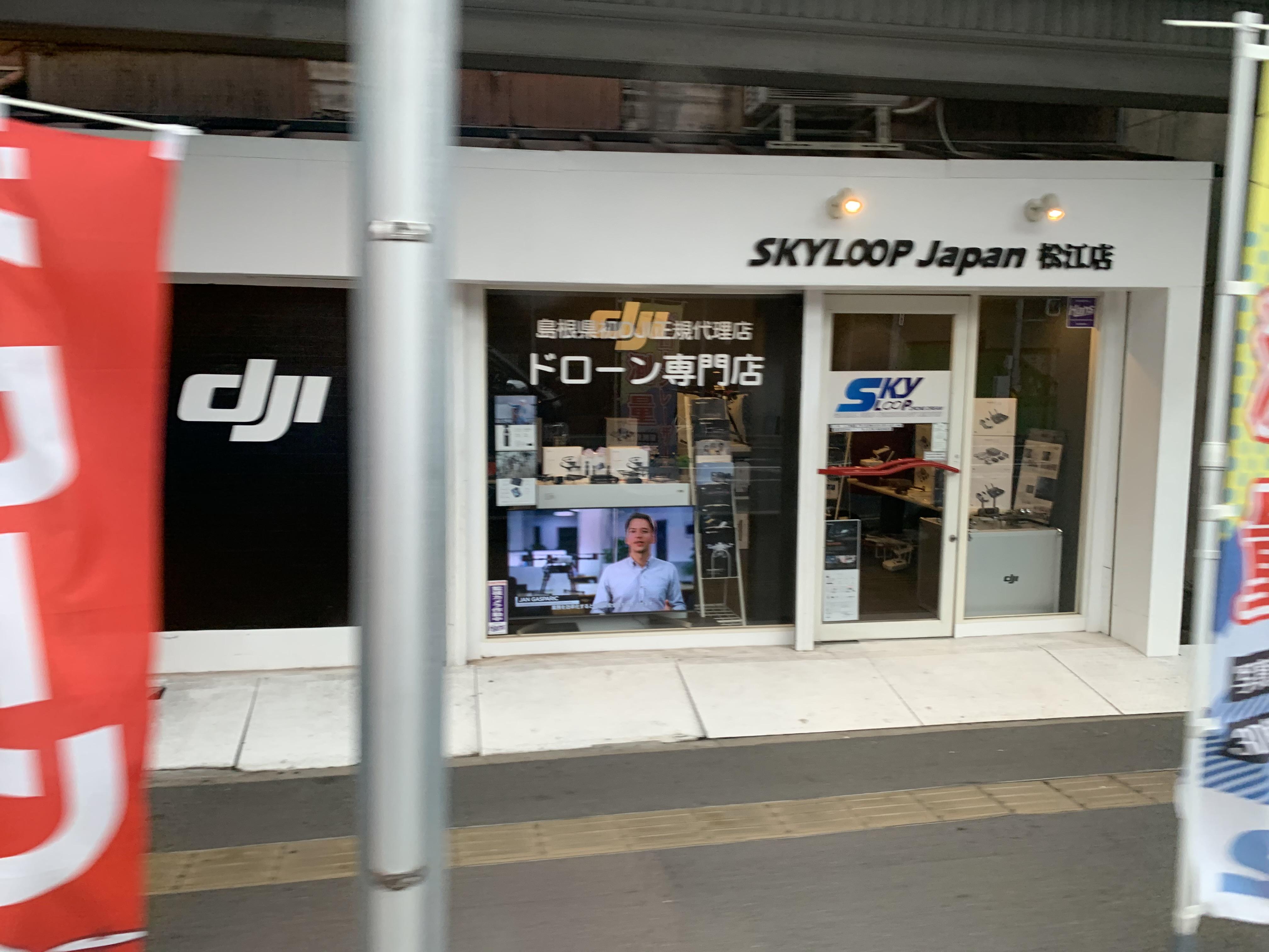 SKYLOOP JAPAN松江支店 画像1