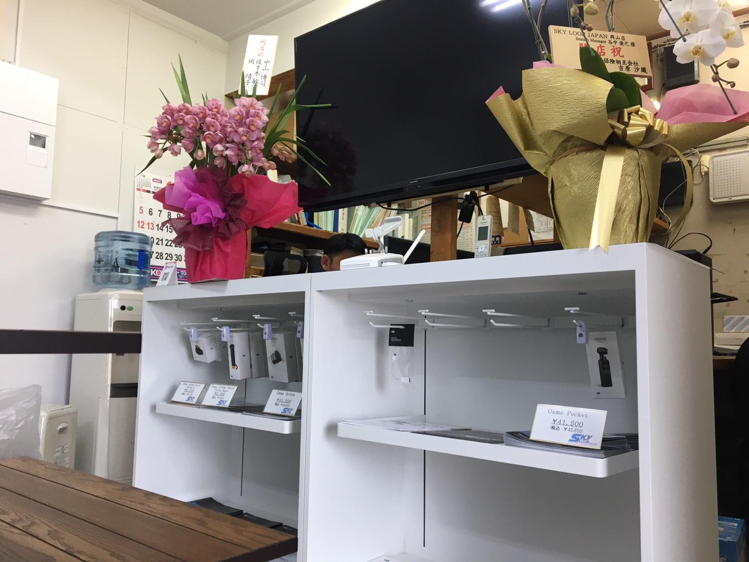 SKYLOOP JAPAN岡山支店 画像4
