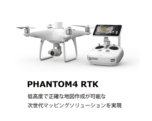 Phantom4 RTK
