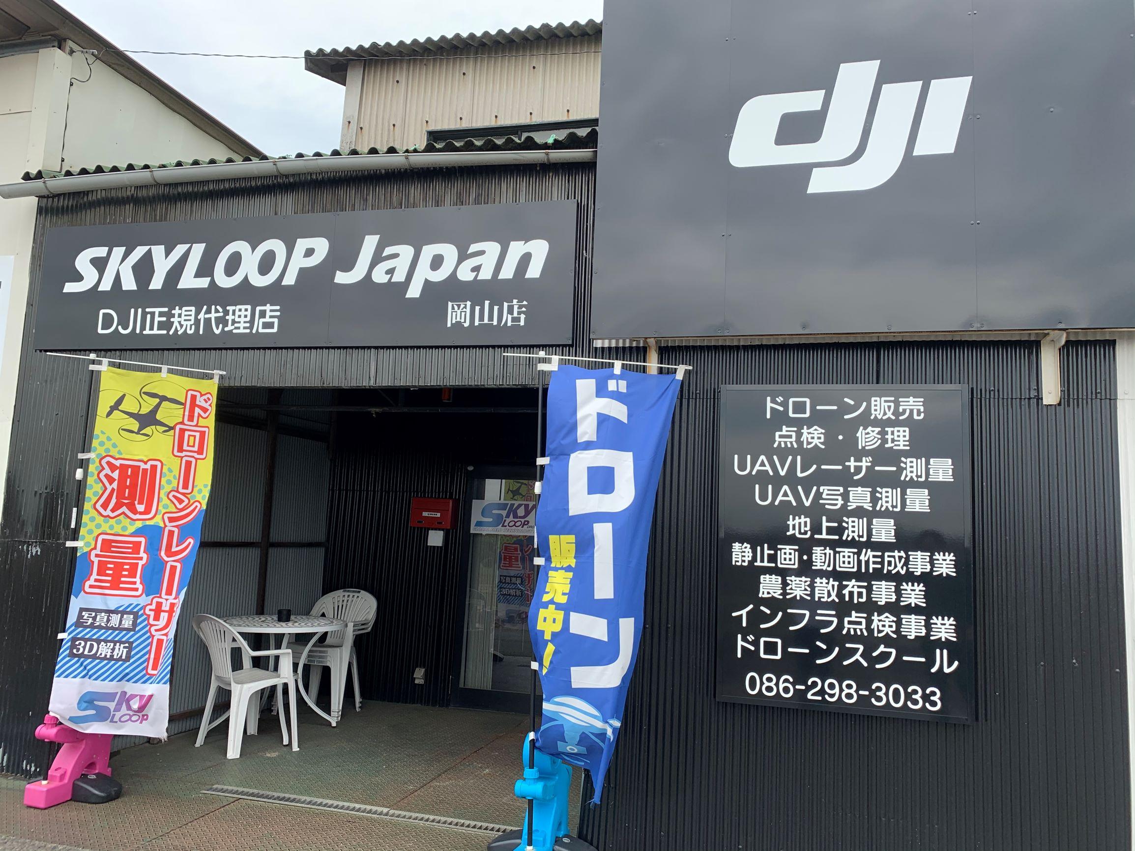 SKYLOOP JAPAN岡山支店 画像1