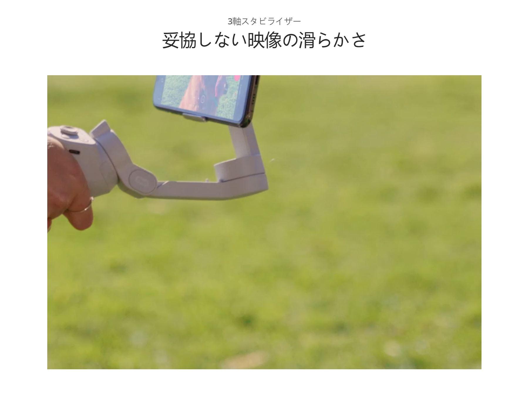 DJI OM4 3軸スタビライザー